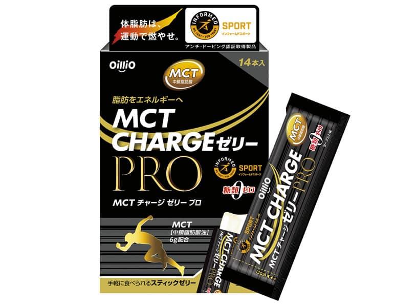 MCT CHARGEゼリー PRO