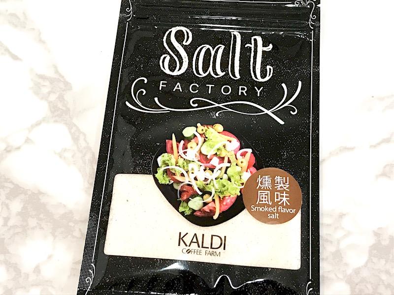 便利調味料「燻製塩」