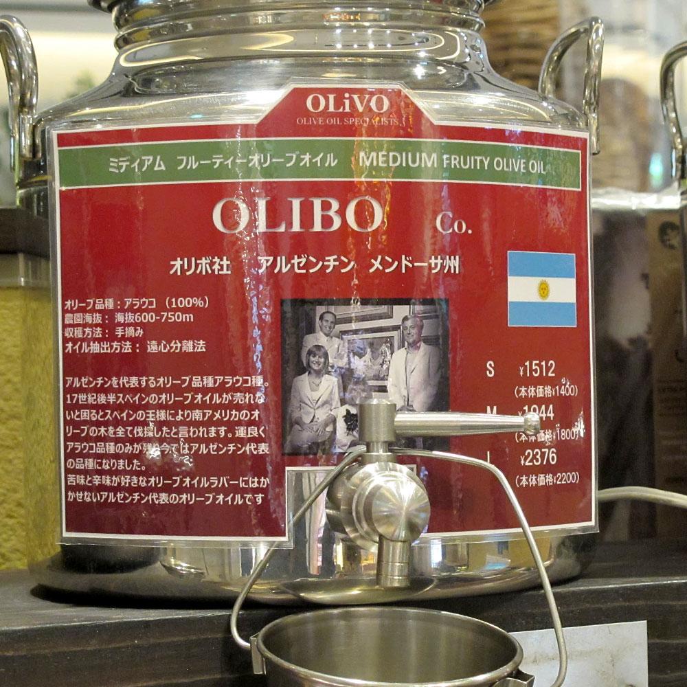 OLIBO(オリボ)