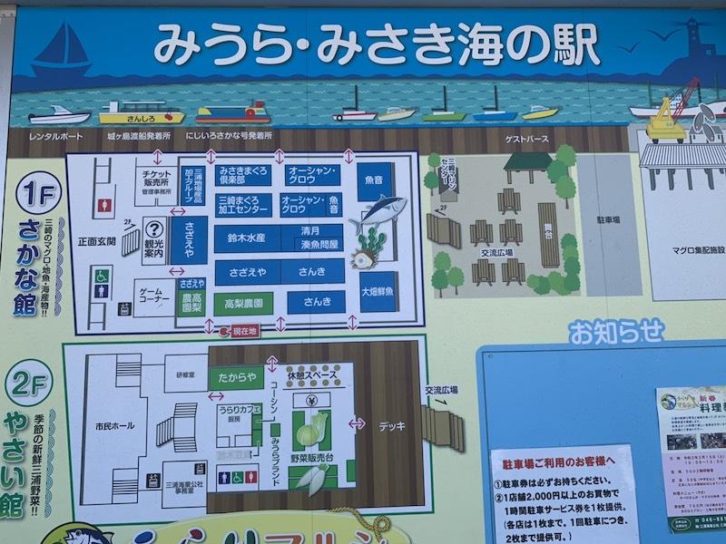 みうら・みさき海の駅マップ