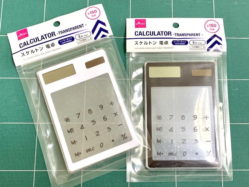 ダイソーのスケルトン電卓:色はホワイトとブラックの2種類