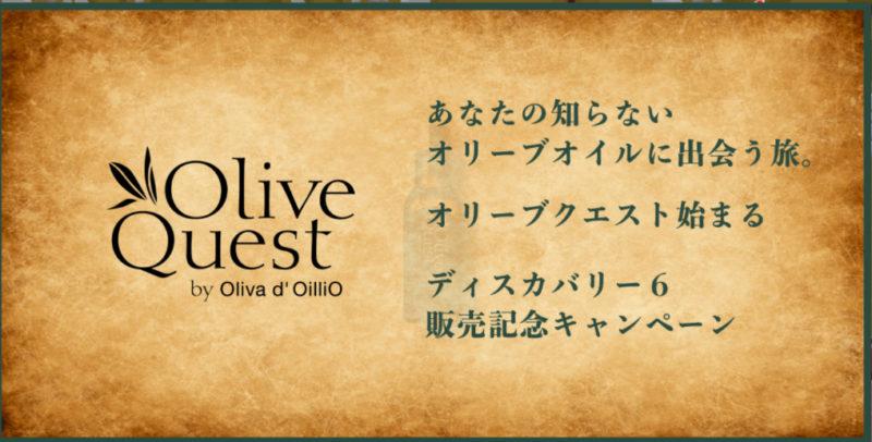 Olive Quest販売記念キャンペーンで豪華オイルが当たる!(〆切 2/23まで)