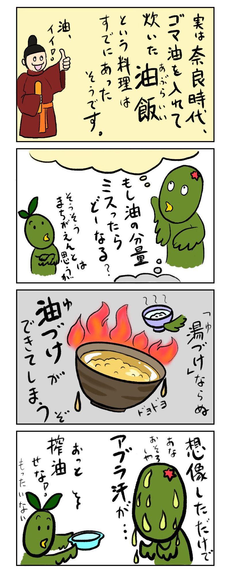 やっぱり油料理後進国!?日本食と食用油の始まりとは/乙幡啓子