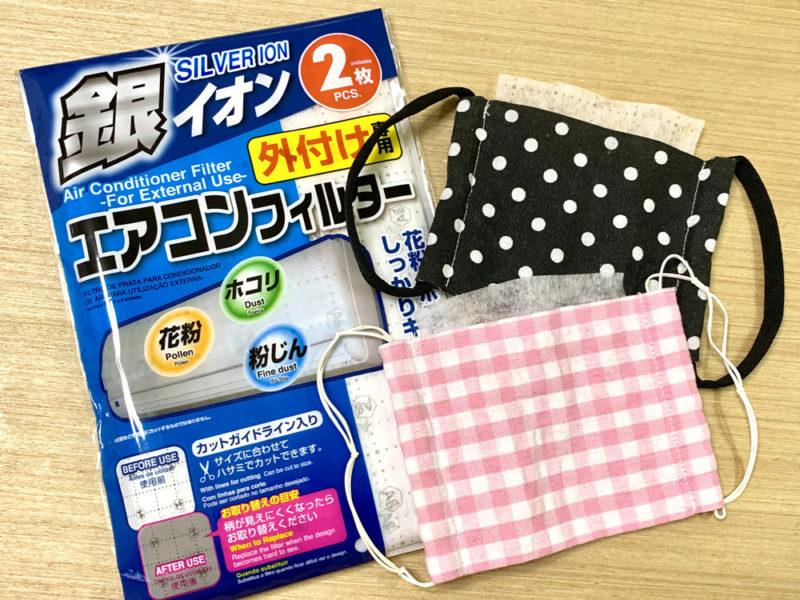 100均で、簡単抗菌布マスクをつくろう!ダイソーの抗菌エアコンフィルターで性能アップ!