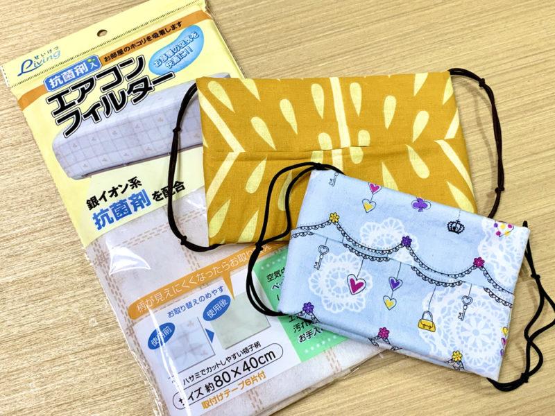 100均で、簡単抗菌布マスクをつくろう!セリアの意外な材料で縫わない布マスク