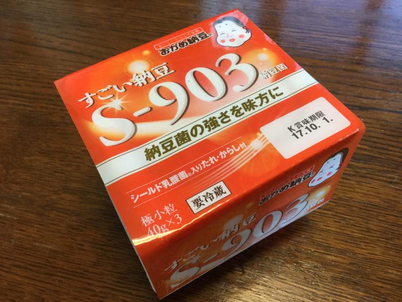 """これがS-903。""""すごい納豆""""だ"""