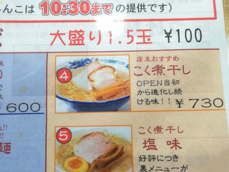 朝ラーメンを実施している有名店「長尾中華そば」