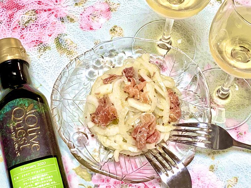 オリーブオイルで香りも美味しい新玉ねぎと生ハムのマリネ