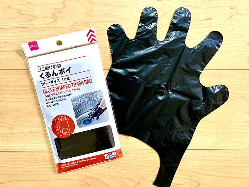 簡単で超便利なダイソーの「ゴミ取り手袋くるんポイ」を知っていますか?