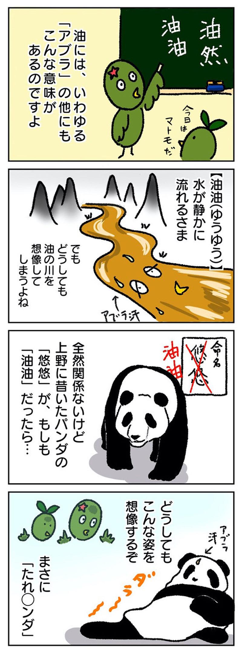 オイルのこばなし4コマ:醤油に「油」を使う理由とは?/乙幡啓子