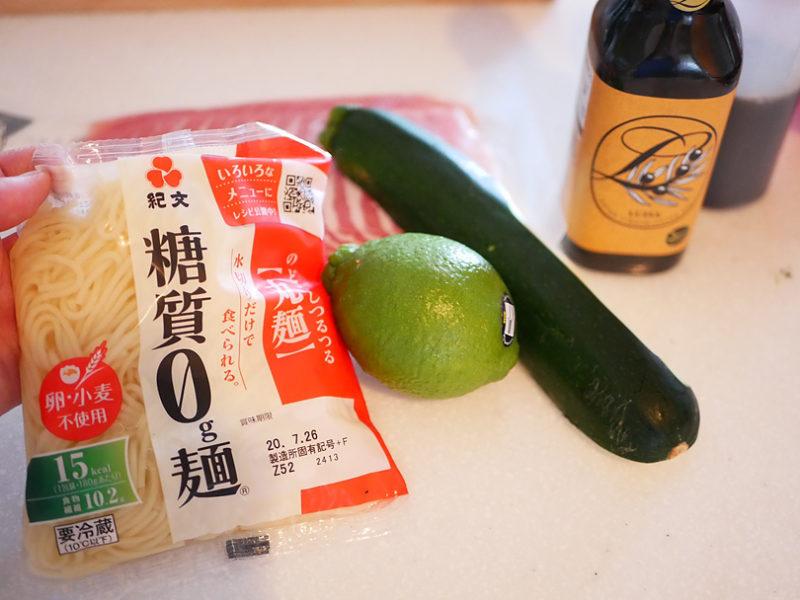 オリーブオイルとライム香る糖質制限冷やし中華レシピ
