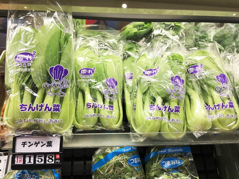 ちんげん菜の選び方