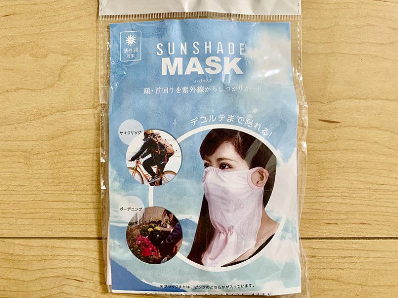 セリアの「SUNSHADE MASK」(サンシェードマスク)