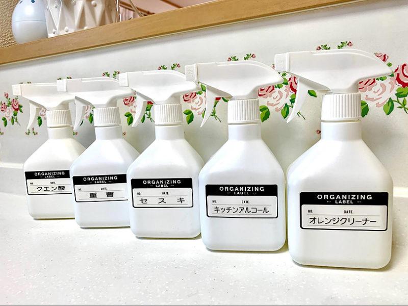 お掃除用の液体洗剤はセリアの「スプレーボトル」で統一