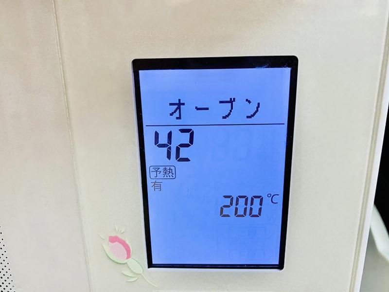200℃に予熱