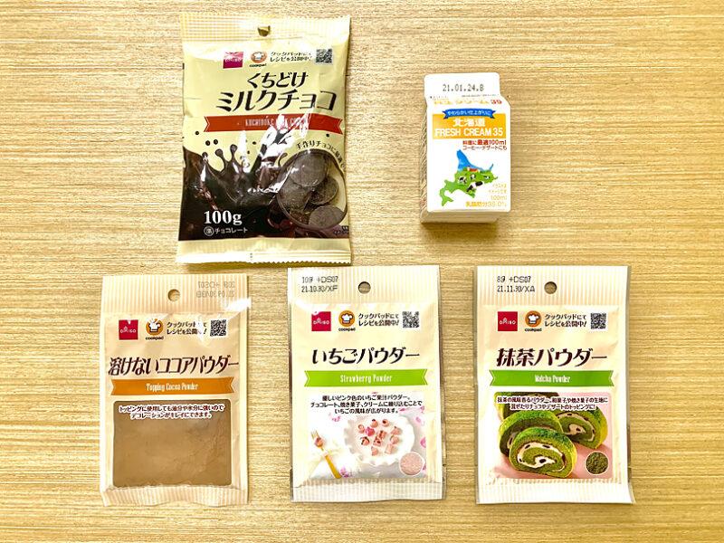 ダイソーの製菓材料