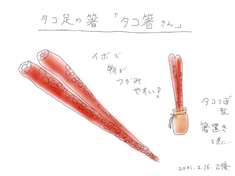 タコ足型の箸「タコ箸さん」