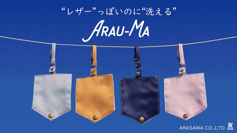 """""""洗える""""マスクケース「ARAU-MA(アラウーマ)」"""