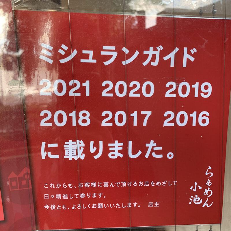 『ミシュランガイド』に6年連続で選ばれ続けるラーメン店らぁめん小池