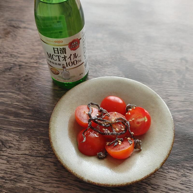 MCTオイルを使って簡単ヘルシー絶品!トマトのごま塩昆布和え