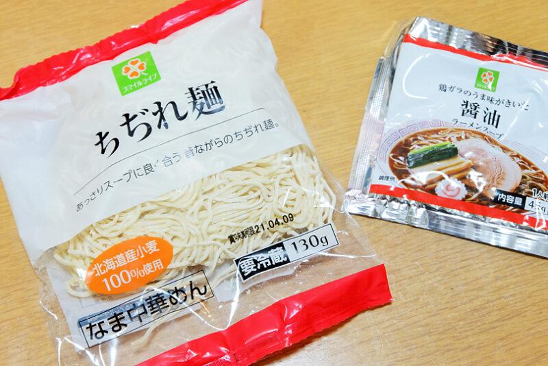 スーパーで売られている単品の麺とスープ