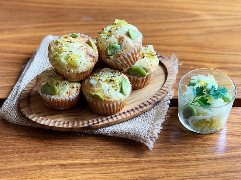 贅沢オリーブオイルとそら豆を使った春野菜のマフィン