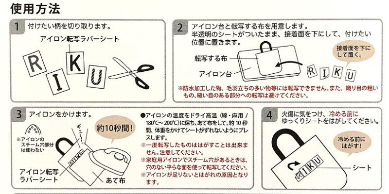アイロン転写シートの使い方
