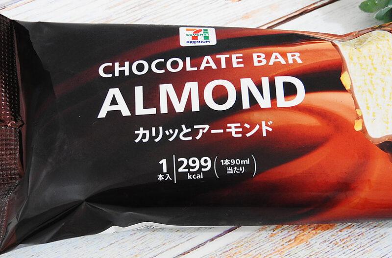 セブンイレブン「アーモンドチョコレートバー」