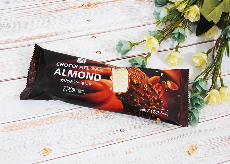 セブンイレブン「アーモンドチョコレートバー」を実食