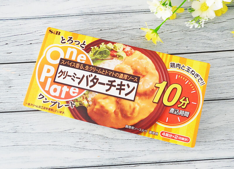 マツコの知らない世界で紹介!とろっとワンプレートクリーミーバターチキンを実食検証