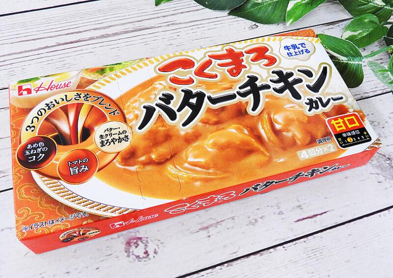 ハウス食品「こくまろバターチキンカレー」