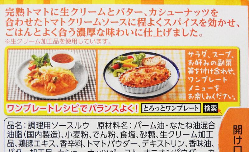 エスビー食品「とろっとワンプレートクリーミーバターチキン」
