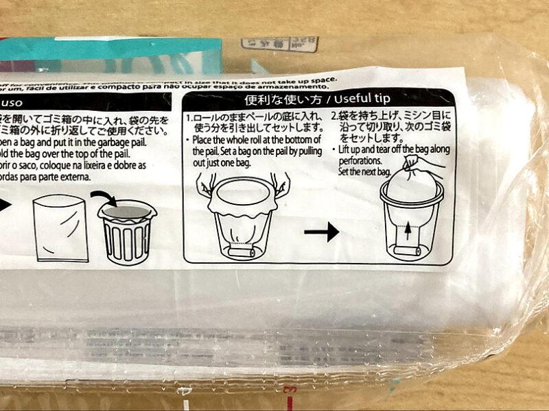 「ロール巻きゴミ袋」の使い方